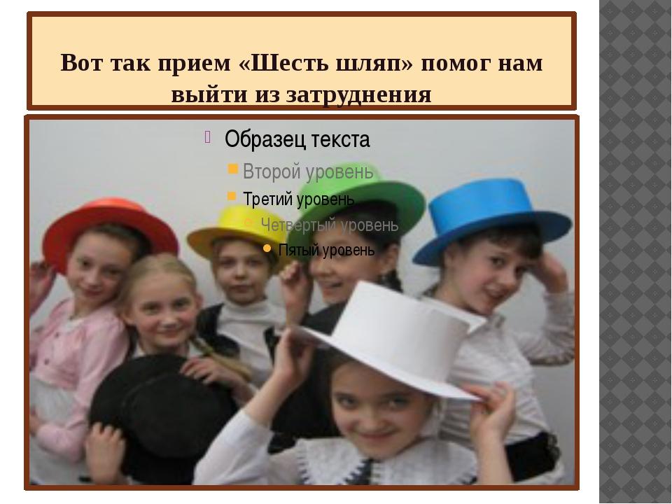 Вот так прием «Шесть шляп» помог нам выйти из затруднения