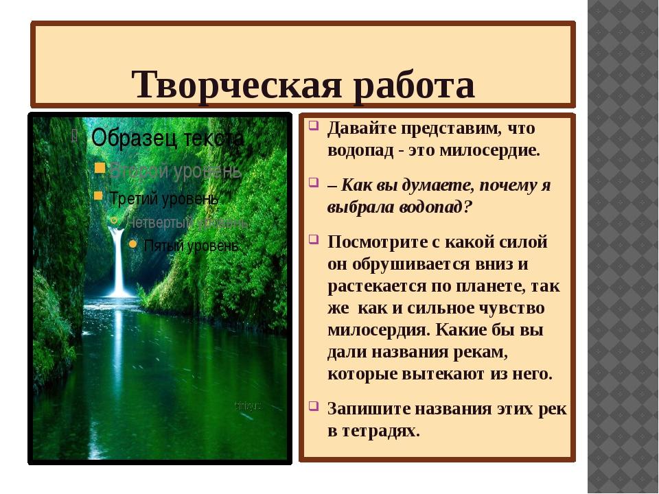 Творческая работа Давайте представим, что водопад - это милосердие. –Как вы...