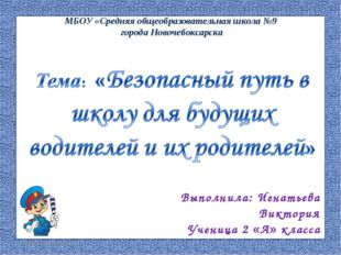FokinaLida.75@mail.ru МБОУ «Средняя общеобразовательная школа №9 города Новоч
