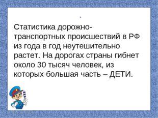 FokinaLida.75@mail.ru Статистика дорожно-транспортных происшествий в РФ из го