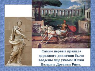 FokinaLida.75@mail.ru Самые первые правила дорожного движения были введены ещ