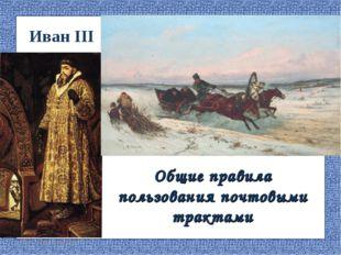 FokinaLida.75@mail.ru Общие правила пользования почтовыми трактами Иван III