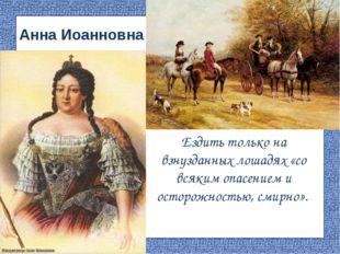 FokinaLida.75@mail.ru Ездить только на взнузданных лошадях «со всяким опасени