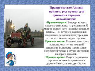 FokinaLida.75@mail.ru Правительство Англии приняло ряд правил для движения па