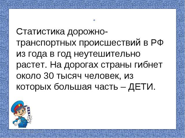 FokinaLida.75@mail.ru Статистика дорожно-транспортных происшествий в РФ из го...