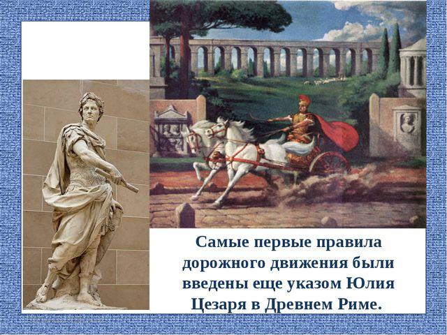FokinaLida.75@mail.ru Самые первые правила дорожного движения были введены ещ...