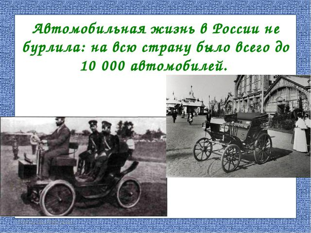 FokinaLida.75@mail.ru Автомобильная жизнь в России не бурлила: на всю страну...