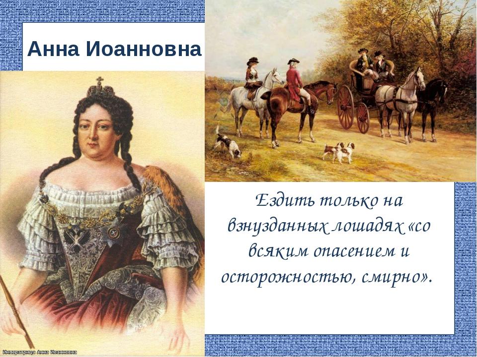 FokinaLida.75@mail.ru Ездить только на взнузданных лошадях «со всяким опасени...