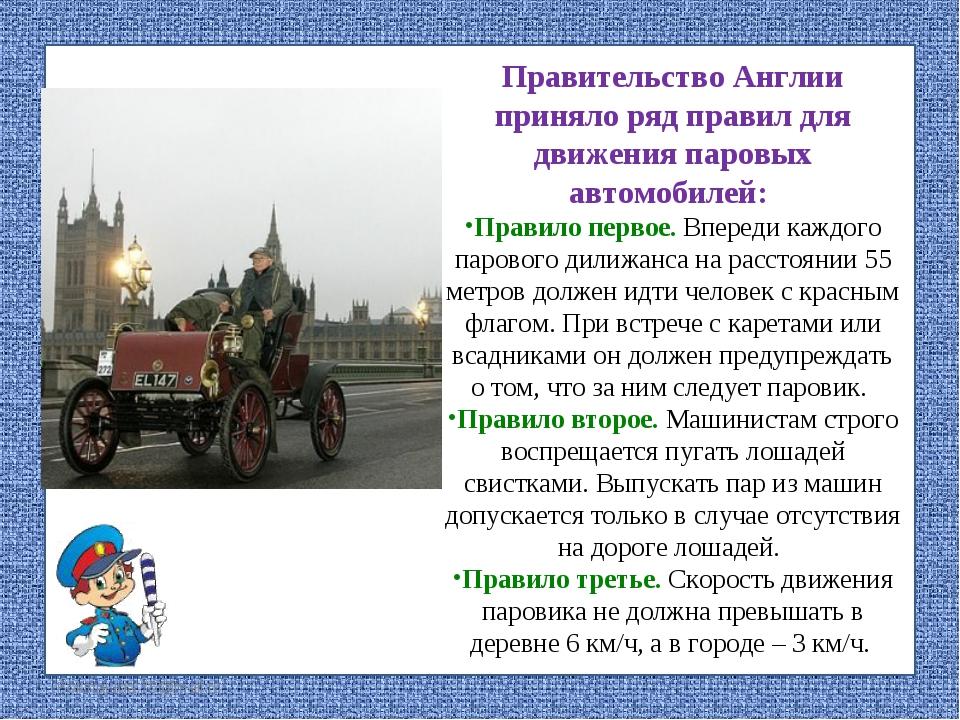 FokinaLida.75@mail.ru Правительство Англии приняло ряд правил для движения па...