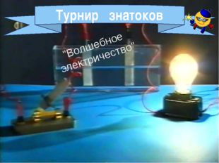 """Турнир знатоков """"Волшебное электричество"""""""