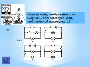 «Цепочка» Как включены лампы в данной цепи?