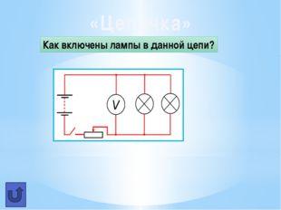 Графики Сравните сопротивление проводников 1 2
