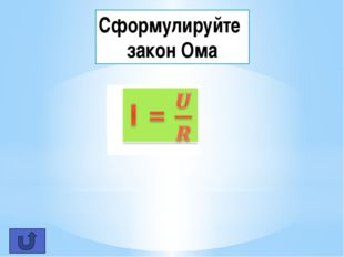 Перечислите номера верных формул 1. I =R/U 2. I = I1 = I2 3. U = А/q 4. R = R