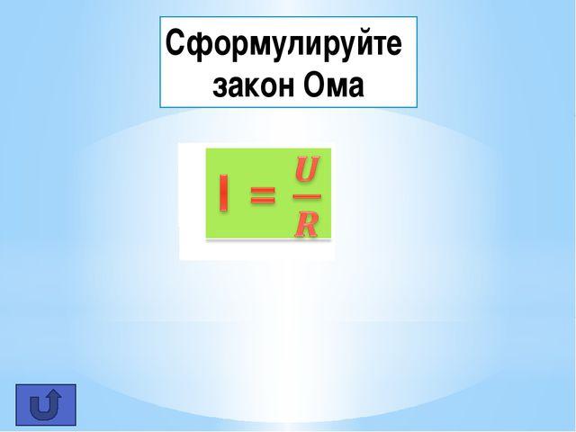 Перечислите номера верных формул 1. I =R/U 2. I = I1 = I2 3. U = А/q 4. R = R...