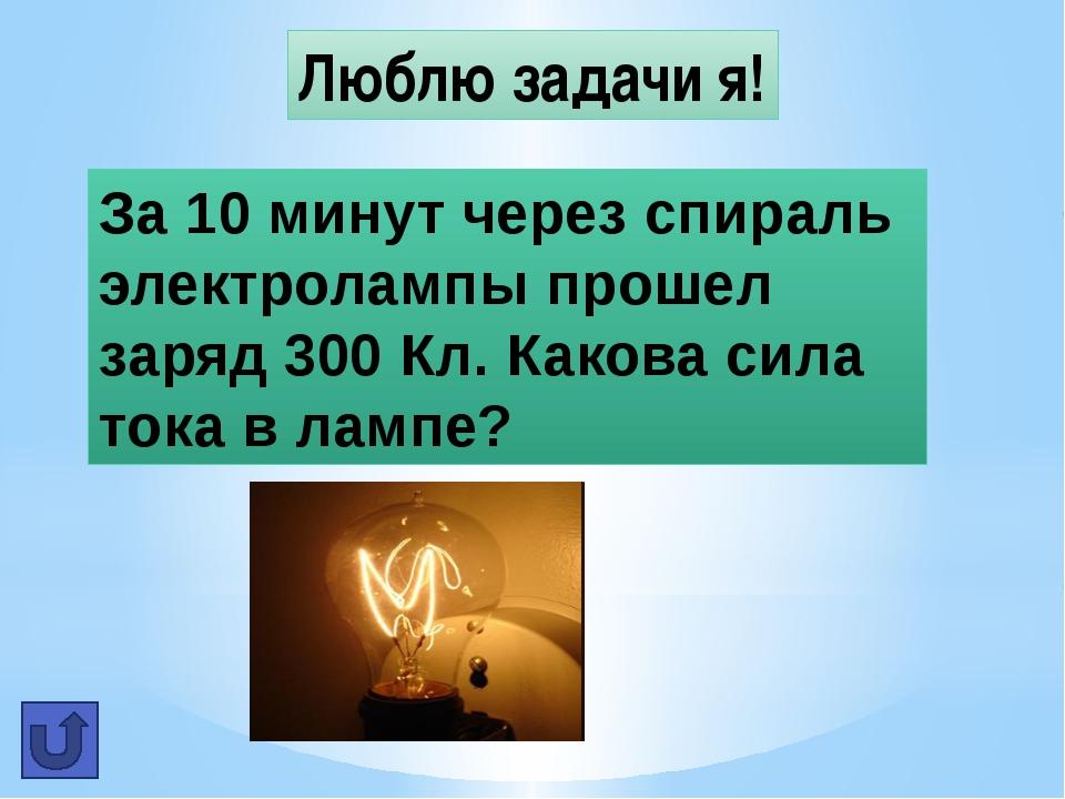 Люблю задачи я! Определите напряжение аккумулятора шахтерского фонарика, если...