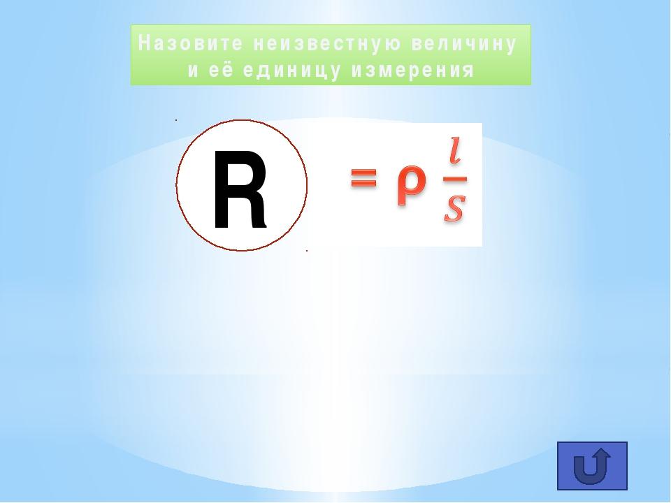 Назовите закон Q = I2 R t 1 2