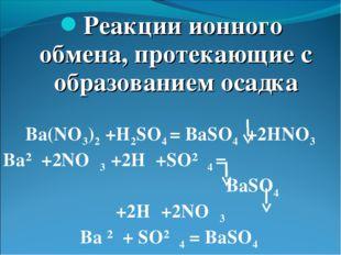 Реакции ионного обмена, протекающие с образованием осадка Ba(NO3)2 +H2SO4 = B