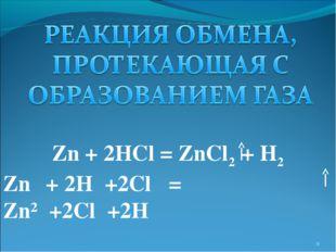Zn + 2HCl = ZnCl2 + H2 Zn⁰ + 2H⁺+2Cl⁻ = Zn²⁺+2Cl⁻+2H⁰ *