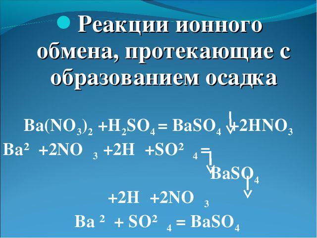Реакции ионного обмена, протекающие с образованием осадка Ba(NO3)2 +H2SO4 = B...