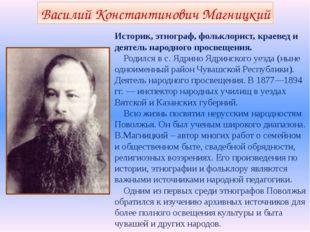 Историк, этнограф, фольклорист, краевед и деятель народного просвещения. Роди
