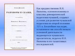 Как предшественник И.Я. Яковлева, основоположника и классика демократической