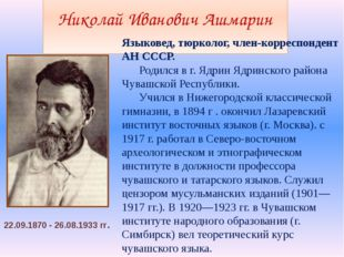 Николай Иванович Ашмарин Языковед, тюрколог, член-корреспондент АН СССР. Ро