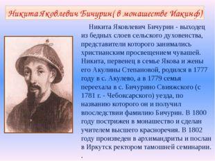 Никита Яковлевич Бичурин( в монашестве Иакинф) Никита Яковлевич Бичурин - вых