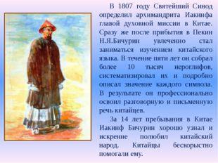 В 1807 году Святейший Синод определил архимандрита Иакинфа главой духовной м