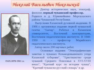 Доктор исторических наук, этнограф, филолог, первый чувашский профессор. Род