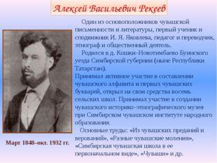 Один из основоположников чувашской письменности и литературы, первый ученик