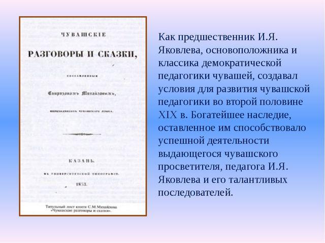 Как предшественник И.Я. Яковлева, основоположника и классика демократической...