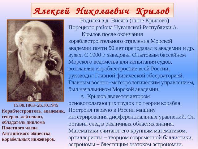 Родился в д. Висяга (ныне Крылово) Порецкого района Чувашской Республики.А. К...