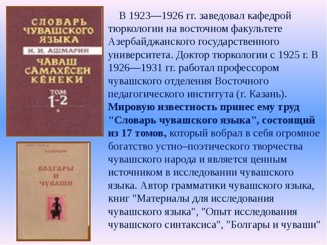 В 1923—1926 гг. заведовал кафедрой тюркологии на восточном факультете Азерба...