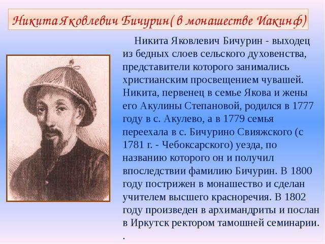 Никита Яковлевич Бичурин( в монашестве Иакинф) Никита Яковлевич Бичурин - вых...