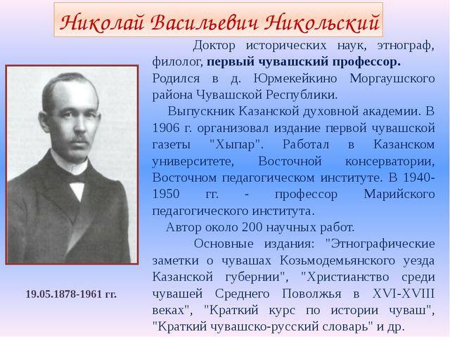 Доктор исторических наук, этнограф, филолог, первый чувашский профессор. Род...