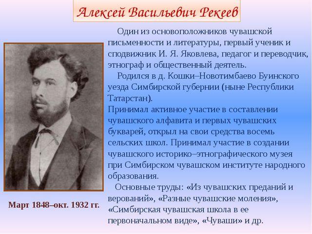 Один из основоположников чувашской письменности и литературы, первый ученик...
