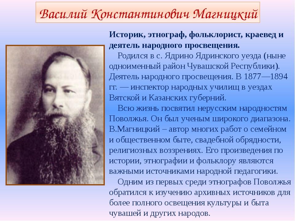 Историк, этнограф, фольклорист, краевед и деятель народного просвещения. Роди...