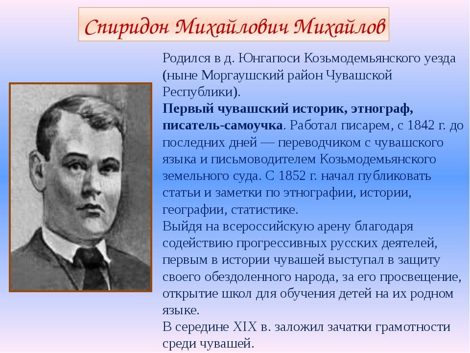 Родился в д.Юнгапоси Козьмодемьянского уезда (ныне Моргаушский район Чувашск...