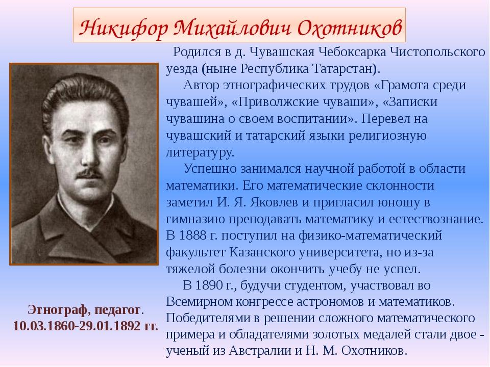 Родился в д. Чувашская Чебоксарка Чистопольского уезда (ныне Республика Тата...