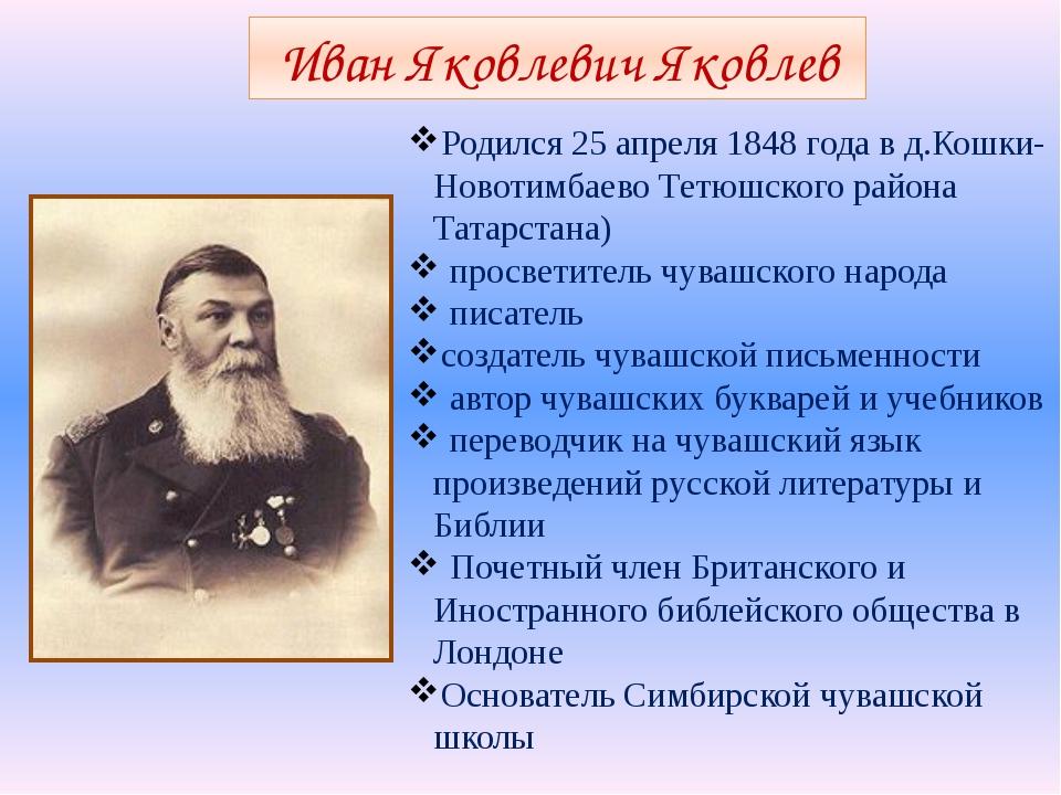 Родился 25 апреля 1848 года в д.Кошки-Новотимбаево Тетюшского района Татарст...