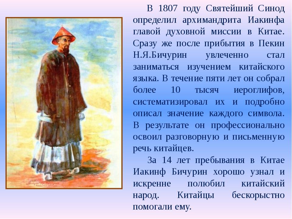В 1807 году Святейший Синод определил архимандрита Иакинфа главой духовной м...