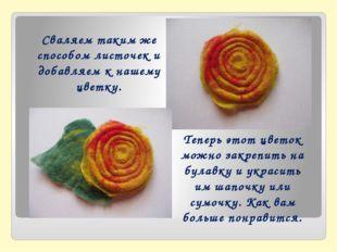 Теперь этот цветок можно закрепить на булавку и украсить им шапочку или сумоч