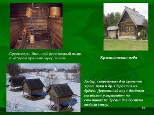 * Крестьянская изба Сусек-ларь, большой деревянный ящик, в котором хранили му
