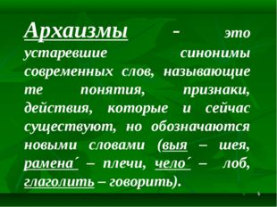 * Архаизмы - это устаревшие синонимы современных слов, называющие те понятия,