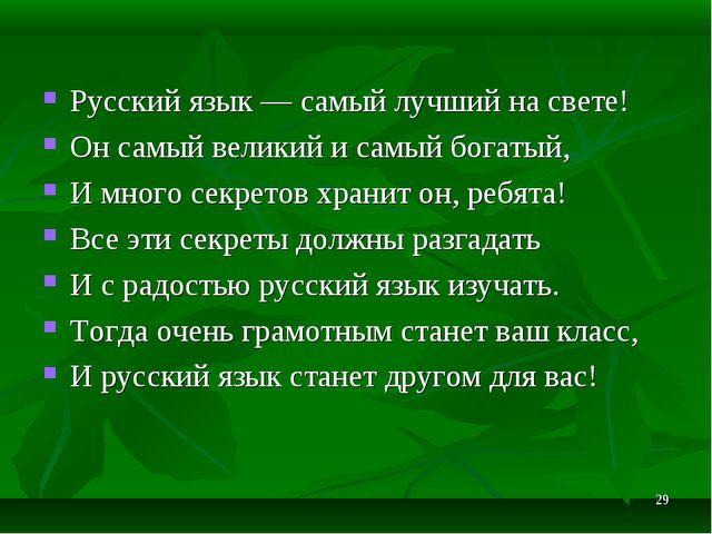 * Русский язык — самый лучший на свете! Он самый великий и самый богатый, И м...