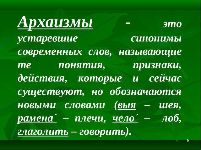 * Архаизмы - это устаревшие синонимы современных слов, называющие те понятия,...