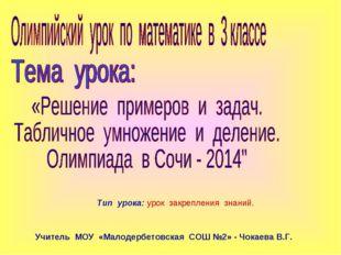 Учитель МОУ «Малодербетовская СОШ №2» - Чокаева В.Г. Тип урока: урок закрепле