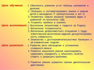 Цели обучения: 1. Обеспечить усвоение уч-ся таблицы умножения и деления; 2. О