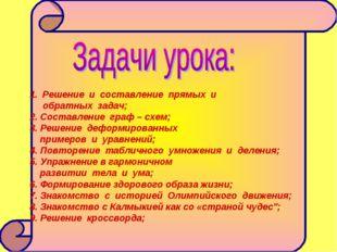 Решение и составление прямых и обратных задач; 2. Составление граф – схем; 3.