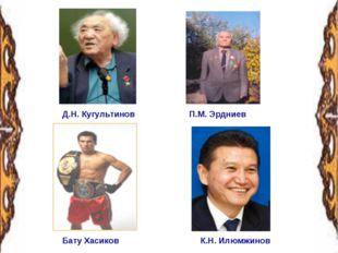 Д.Н. Кугультинов П.М. Эрдниев Бату Хасиков К.Н. Илюмжинов